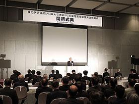 多数の来賓を招き開所式典が行われた